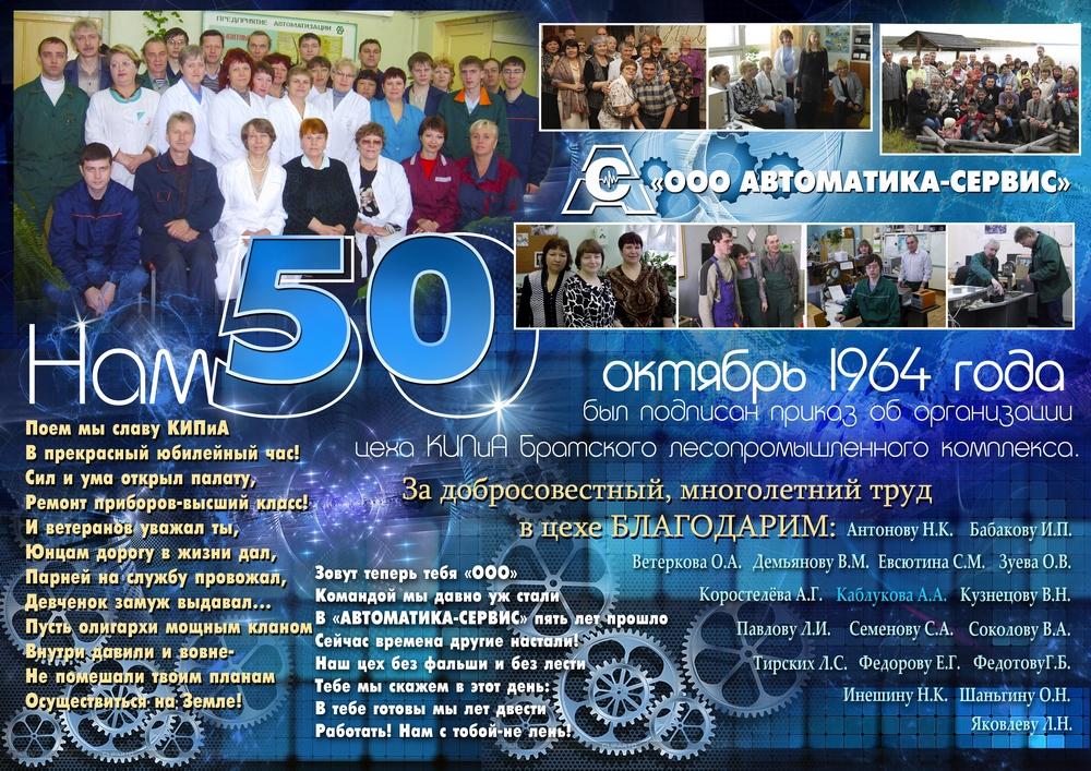 50 лет!